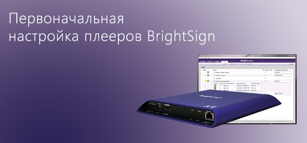 BrightSign Videos