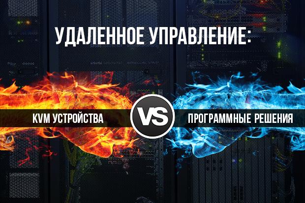 KVM vs Software solutions